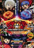 Duel Masters Blazing Bonds XX DVD Cover Front
