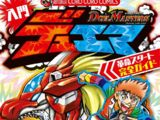 Duel Masters: Introducing - Revolution Start! Complete Guide
