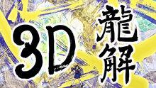 Blog dmvs animescene article0021 img042