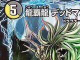 Deadman=the=Original, Dragon Edge Dragon