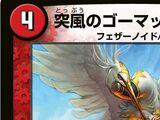 Mach 5 Swan, the Tempestous