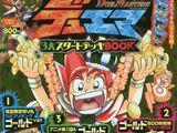 Duel Masters 3 Big Start Deck BOOK
