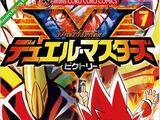 Duel Masters Victory Manga: Volume 7