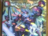 Welcome! Onifuda Kingdom Deck 40 Card!!
