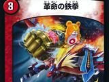 Duel Masters: Hamukatsu and Dogiragon's Great Curry Bread Adventure 3D