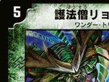 Ryokudou, the Principle Defender