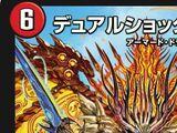 Dual Shock Dragon