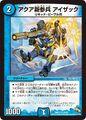 Isaac, Aqua Newcomer Soldier