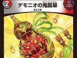 Demonio's Onigourd
