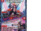 Final Wars! Onimaru Boy / Hyperspatial Onishura Hole