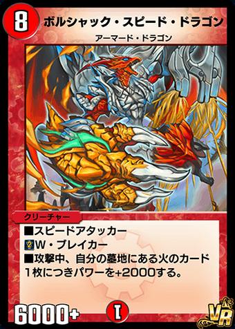 Bolshack Speed Dragon Duel Masters Play S Wiki Fandom