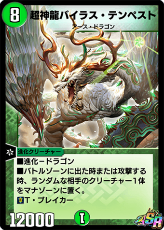 Super Terradragon Bailas Tempest Duel Masters Play S Wiki Fandom