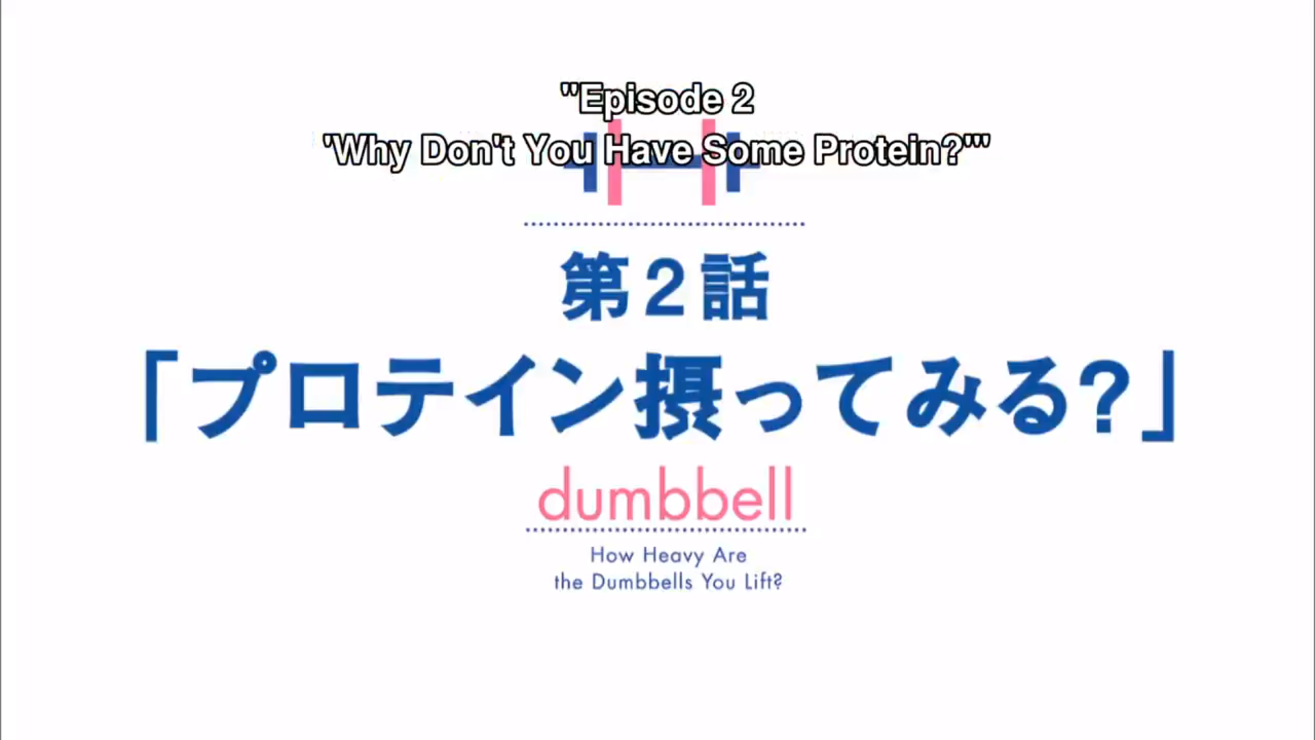 Why Don T You Have Some Protein Dumbbell Nan Kilo Moteru Wiki
