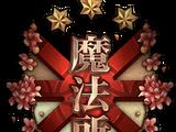 Chikane Mikazuki