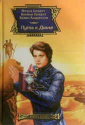 The Road to Dune cover ru 2007