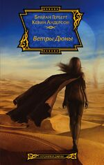 Winds of Dune cover ru 2015