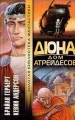 Dune House Atreides cover ru 2001
