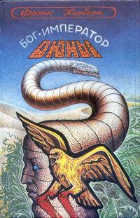 God Emperor of Dune cover ru 1993