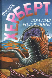 Chapterhouse Dune cover ru 1995