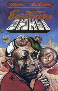 Heretics of Dune cover ru 1993