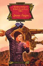 Paul of Dune cover ru 2012