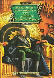 The Battle of Corrin cover ru 2007
