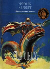 Dune dilogy cover 1993