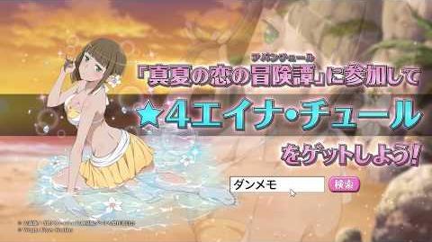 ダンまち~メモリア・フレーゼ~PV 「真夏の恋の冒険譚」編