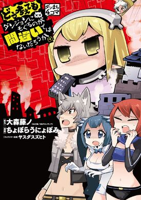DanMachi Machigai Manga Volume 2