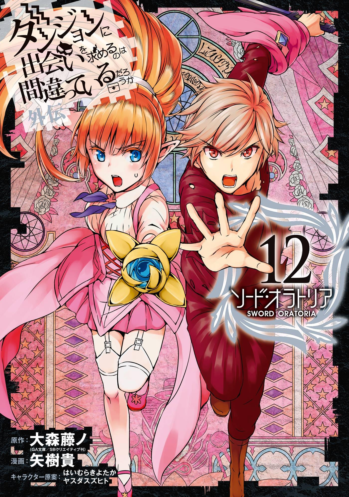 Sword Oratoria Manga Volume 12 | DanMachi Wiki | FANDOM