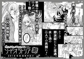 Sword Oratoria Manga Volume 12 Preview