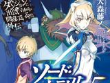 Sword Oratoria Light Novel Volume 5