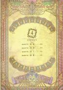 Sword Oratoria Manga Volume 4 Contents
