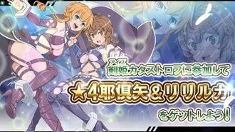 ダンまち~メモリア・フレーゼ~PV 「デート・ア・ライブⅢ」コラボ編