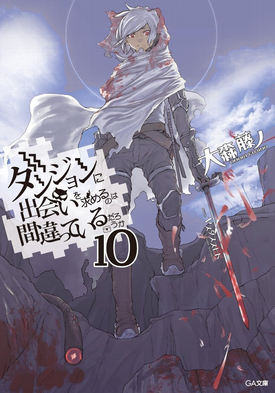 DanMachi Light Novel Volume 10 Cover