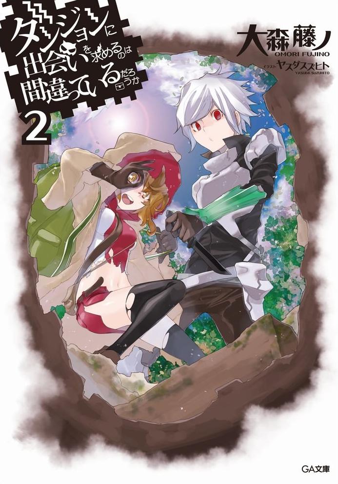 DanMachi Light Novel Volume 2 | DanMachi Wiki | FANDOM powered by Wikia