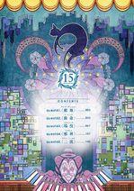 Sword Oratoria Manga Volume 15 Contents