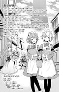 Episode Ryuu Manga Volume 3 Afterword