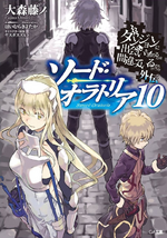 Sword Oratoria Light Novel Volume 10
