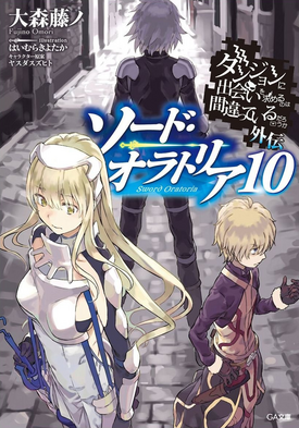 Sword Oratoria Light Novel Volume 10 Cover