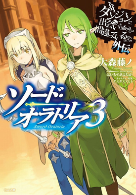 Sword Oratoria Light Novel Volume 3 Cover