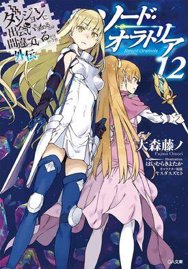 Sword Oratoria Volume 12 Cover