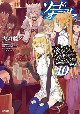 Sword Oratoria Light Novel Volume 10 LE Cover