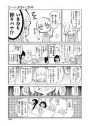 Sword Oratoria Manga Volume 4 Omake 2