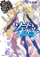 Sword Oratoria Light Novel Volume 1 Cover