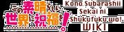 Konosuba Wiki Wordmark