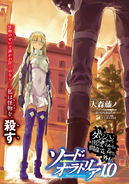 Sword Oratoria Volume 10 2