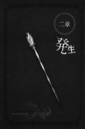 Sword Oratoria Volume 2 39
