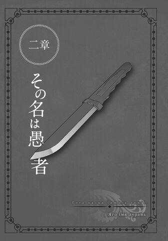 File:Sword Oratoria Volume 10 7.jpg