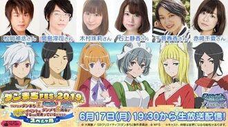 ダンまちFES2019〜TVアニメダンまちⅡとダンメモ2周年がいっしょにイベントをするのは間違っているのだろうかスペシャル〜公開生放送!!